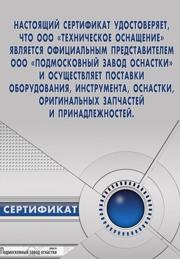 Подмосковный завод оснастки фото 601-694